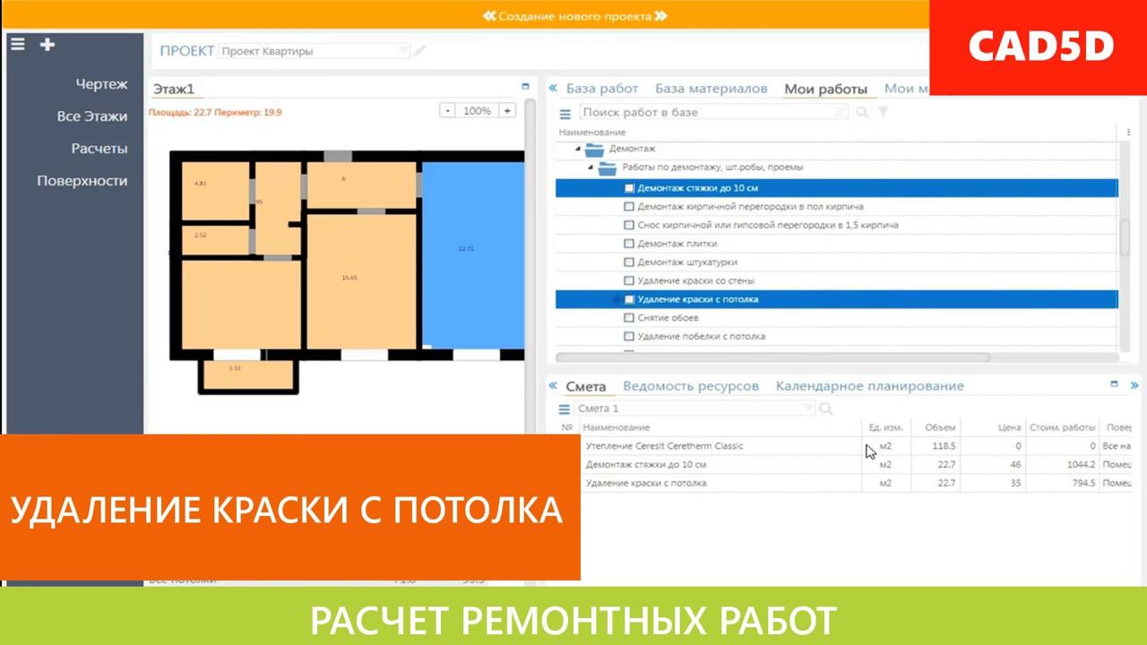 Онлайн CAD5D - Смета