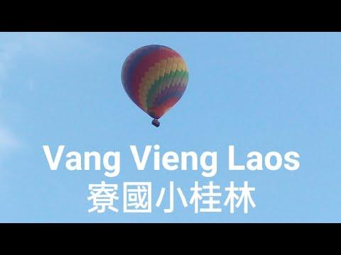Vang Vieng Laos 寮國旺陽-2 直的