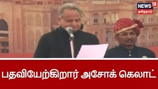Ashok Gehlot Takes Oath As Rajasthan Chief Minister
