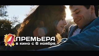 С любовью, Рози (2014) HD трейлер | премьера 6 ноября