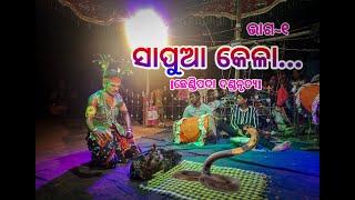 Kela From  Chhendipada Danda Nrutya!!Part-1!!ସାପୁଆ କେଳା!!ଭାଗ~୧
