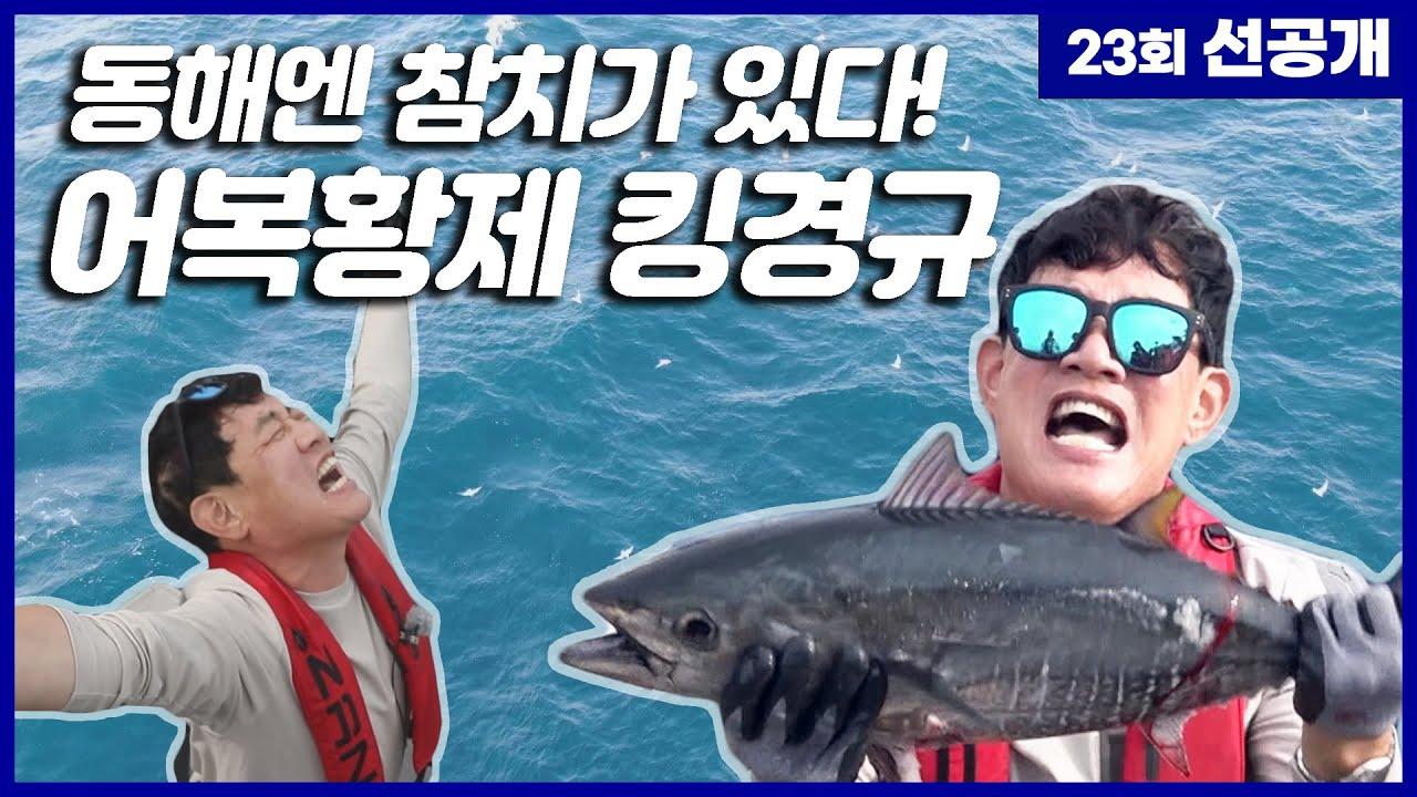 [선공개] 국내 1호 참치(?)의 주인공 킹경규!   도시어부3 23회