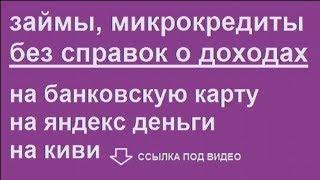 Миг Кредит Рязань Калькулятор Займа