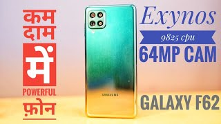 Galaxy F62 कम दाम में धमाका है यह |Samsung Galaxy F62