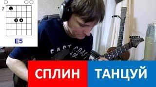Сплин Аккорды Танцуй cover (блог pro гитару)