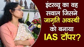 UPSC के इंटरव्यू का वह सवाल जिसने Jagrati Awasthi को बनाया IAS टॉपर?