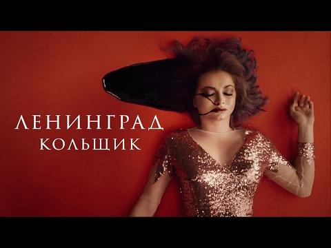 Клип Ленинград - Кольщик: видео - смотреть онлайн