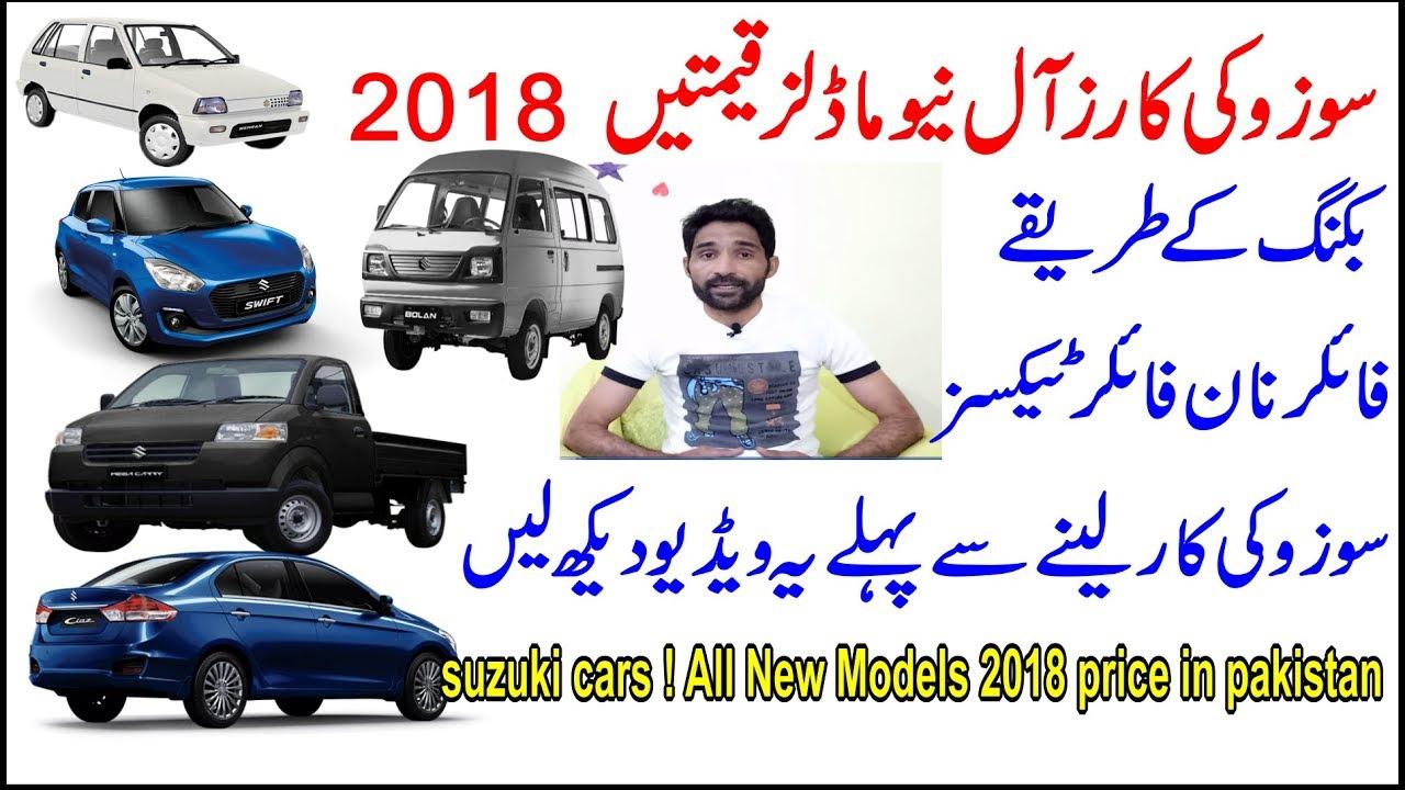 All Suzuki Cars 2018 New Models Price In Pakistan Youtube