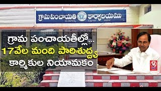 CM KCR Orders To Recruit 17,000 Workers For Sanitation & Cleanliness In Gram Panchayats | V6 News