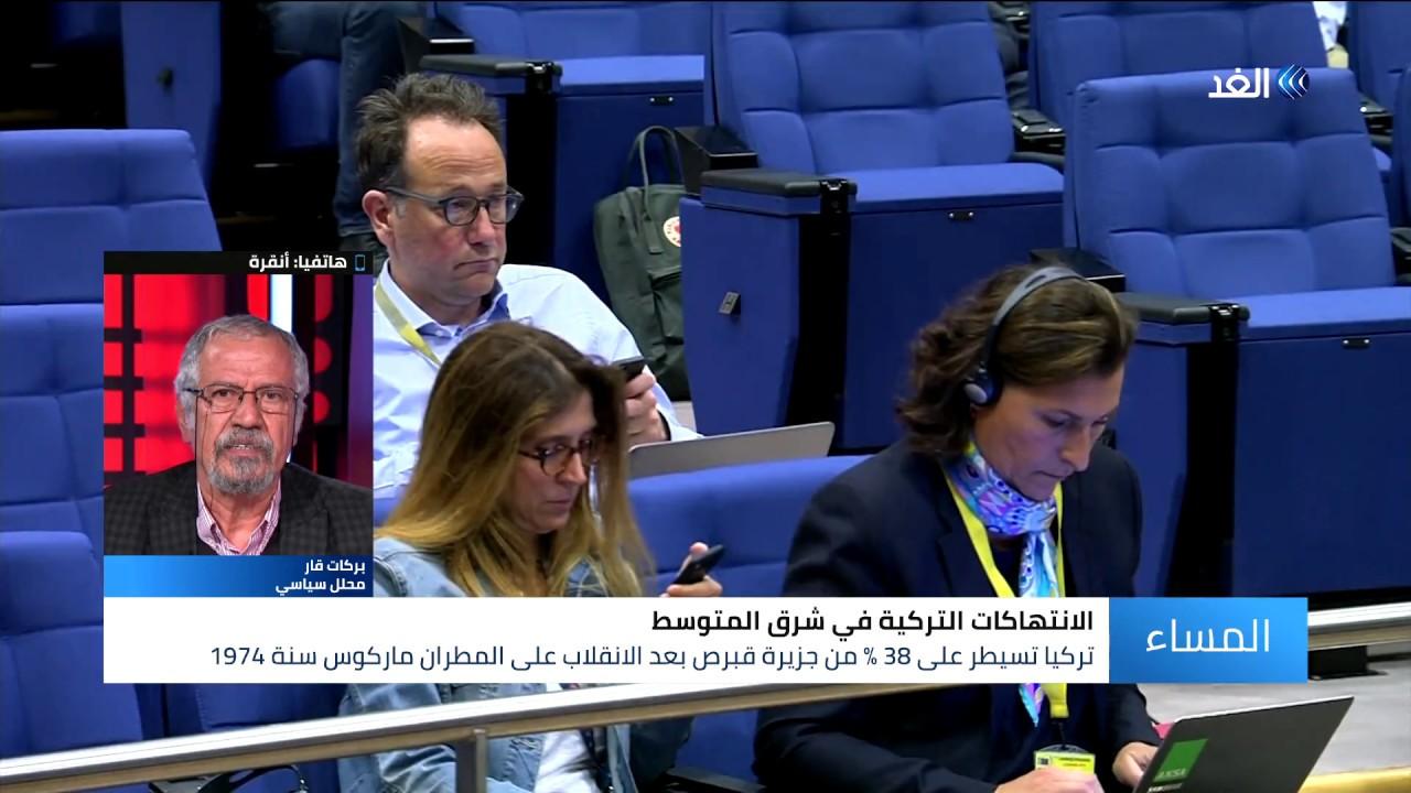 قناة الغد:محلل: تفعيل العقوبات الأوروبية على تركيا سيكون له تداعيات خطيرة على الاقتصاد