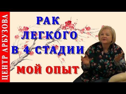 Рак легкого в 4 стадии лечение (моя история) 🦋 Методика Арбузова