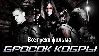 """Все грехи фильма """"Бросок кобры"""""""