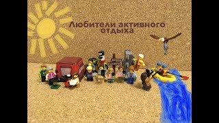 Обзор на набор Lego City «Любители активного отдыха» 60202