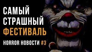 Horror Новости #3 | Самый страшный фестиваль