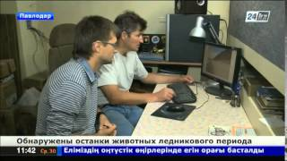 В Павлодарской области нашли останки животных ледникового периода