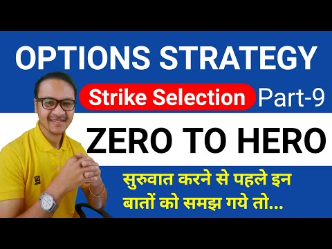 सही सुरुवात  Nifty Zero To Hero Strategy Part9 | Options Strategies.