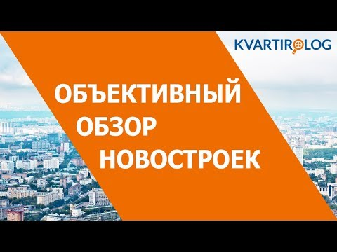 """Всё о ЖК """"Авентин"""" за 3 минуты. Объективный обзор Kvartirolog.ru"""