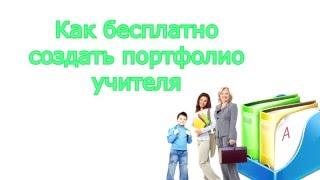 видео Портфолио учителя (инструктора) по физической культуре (физкультуре) для аттестации - скачать бесплатно