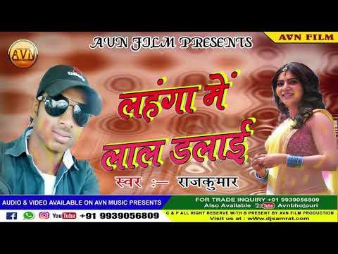 2019 Holi Dj Remix Song - Lahnga Me Lal Dalai - Raj Kumar