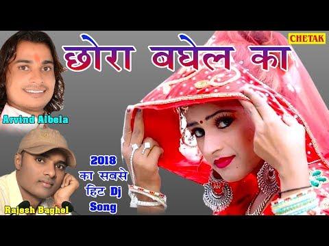 छोरा बघेल का  | Latest Haryanvi Songs Haryanavi 2018 | Sonika Singh Songs | Arvind Albela Baghel