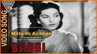 Babul Hindi Movie || Milte Hi Ankhen Video Song || Dilip Kumar, Nargis || Eagle Hindi Movies