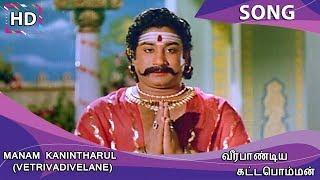 Manam Kanintharul Vetrivadivelane HD Song - Veerapandiya Kattabomman