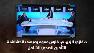 د. غازي الزبن، م. فارس قموه وعيسى الخشاشنة - التأمين الصحي الشامل - نبض البلد