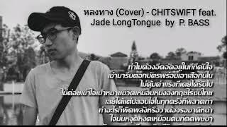 หลงทาง (COVER) - CHITSWIFT feat. jade LongTongue by P. BASS