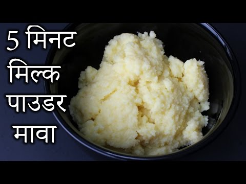 Milk Powder Mawa in HINDI | Instant Milk Powder Khoya Recipe | How to Make Milk Powder Mawa in Hindi