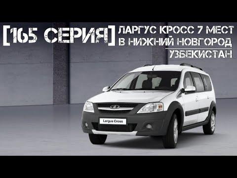 [165 серия] Ларгус Кросс 7 мест в Нижний Новгород / Узбекистан
