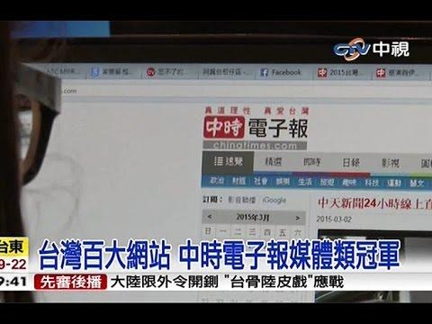 中視新聞》台灣百大網站 中時電子報媒體類冠軍