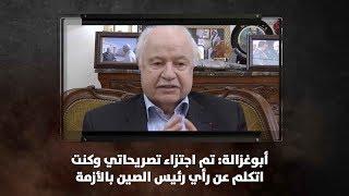 أبوغزالة: تم اجتزاء تصريحاتي وكنت اتكلم عن رأي رئيس الصين بالأزمة - نبض البلد