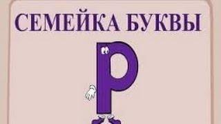 "Мультфильм - ""Семейка буквы Р"""