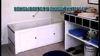 Экран для ванны(http://youtu.be/Lt_qgkF3Hwo http://youtu.be/e0k_REK2AaA http://youtu.be/bMYcMryuNCk http://youtu.be/Vm46K336MKU http://youtu.be/62hWAP4TF8Q ..., 2012-09-29T14:34:40.000Z)