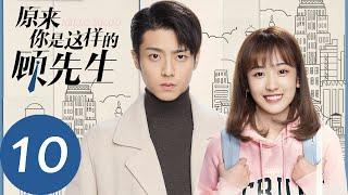 ENG SUB Hello Mr. Gu EP10——Starring Chen Jingke, Yan Zhichao
