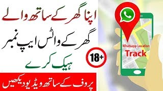 WhatsApp Tracker || How to Track Your Nearby WhatsApp User's in android Urdu/Hindi ||
