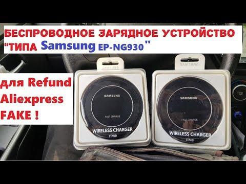 Беспроводная зарядка Samsung EP NG930 с Aliexpress (Копия для Рефа)