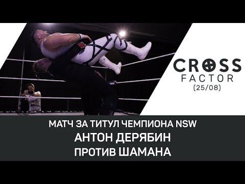 NSW Cross Factor (25/08): Антон Дерябин против Шамана