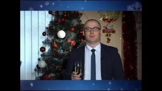 Новогодние поздравления АН '' ЛИДЕР'' 2 филиал '' Владимир Ровенчук ''