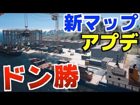 【PUBG】新マップSavageアップデートいきなりドン勝!!【TUTTI】