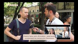 «Процвітає» Vs «Ще не вмерла»Реакция одесситов на альтернативный гимн от детей из Новомосковска