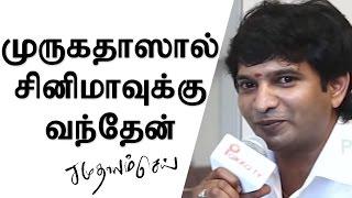 Ar murugadoss dragged me to films | samudhayam sei director sathyaprakash interview