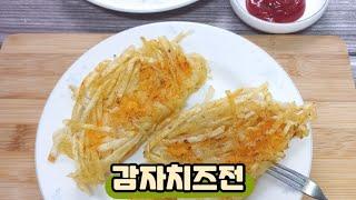감자채전 만들기,  바삭하고 고소한 감자치즈전 요리~♡