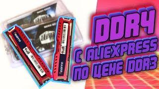 8GB DDR4 по цене DDR3 с Aliexpress / Дешёвая оперативная память