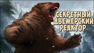 Skyrim СЕКРЕТНАЯ ЛОКАЦИЯ КНИЖНЫЙ КВЕСТ медведи оборотни