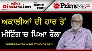 Prime Discussion (888) || Differences in Meeting of SAD