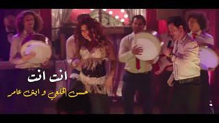 اغنية انت انت - ايتن عامر وحسن الخلعي و كريم فهمي - فيلم علي بابا 2020