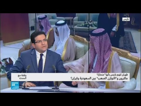 ماكرون و-التوازن الصعب- بين إيران والسعودية؟  - نشر قبل 19 دقيقة