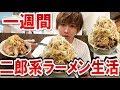 1週間二郎系ラーメンを食べ続けたら何キロ太る?
