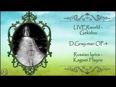 UVERworld - Gekidou (D.Gray-man OP-4) перевод rus sub